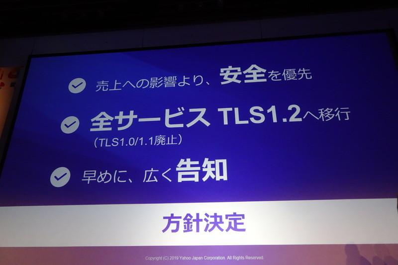 経営レベルでTLS1.2移行を決定