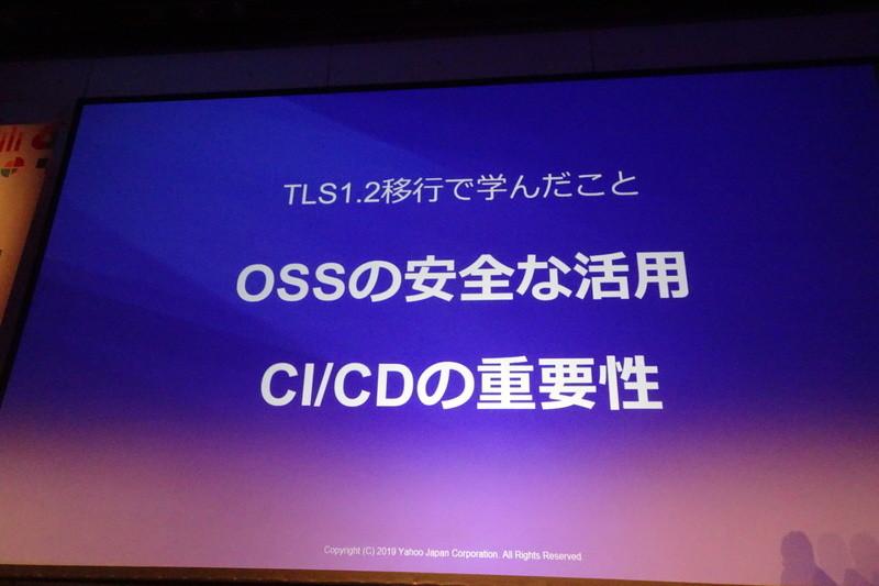 学んだこと「OSSの安全な活用」「CI/CDの重要性」
