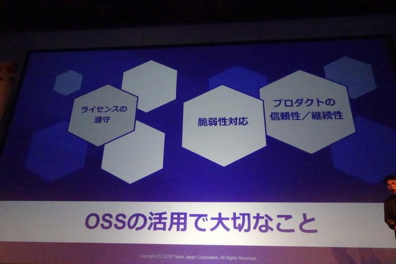 OSSの安全な活用のために「ライセンス遵守」「プロダクトの信頼性/継続性」「脆弱性対応」