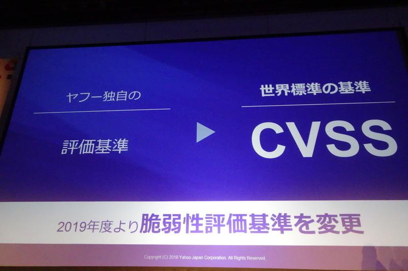 脆弱性対応の評価基準を2019年よりCVSSに変更