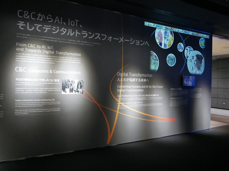 時代背景とともにNECのDNAを紹介する「Innovation Gallery」