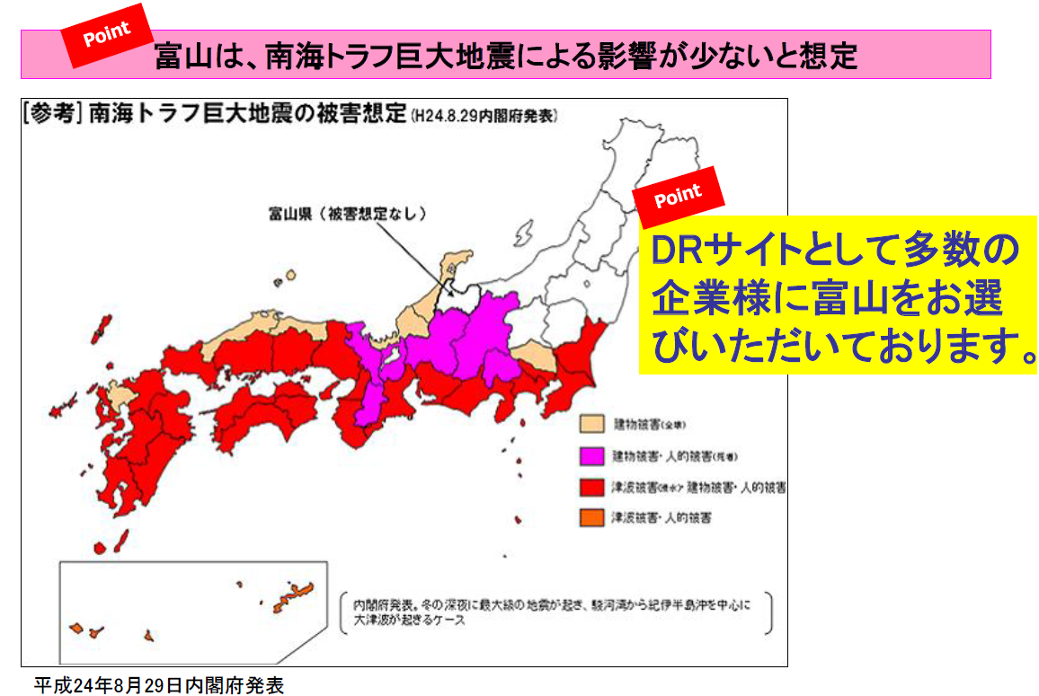 内閣府が発表した南海トラフ巨大地震の被害想定では、富山県は被害なしと想定されている。