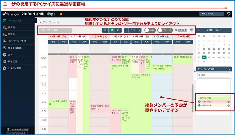スケジュール画面のイメージ