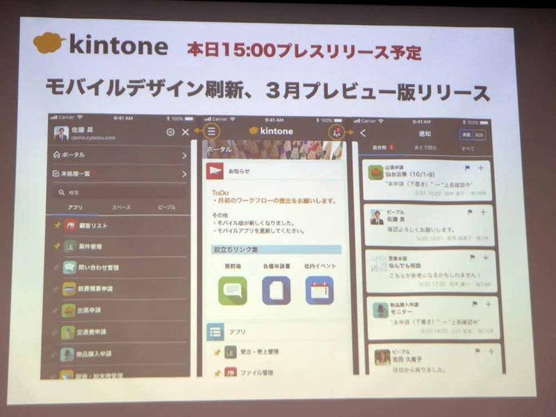 kintoneモバイルを大幅にリニューアル