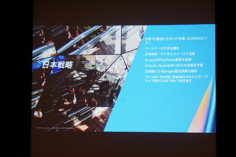 日本市場戦略。「日本でも1~2年以内に、エンタープライズCMSベンダーとして1位になる」