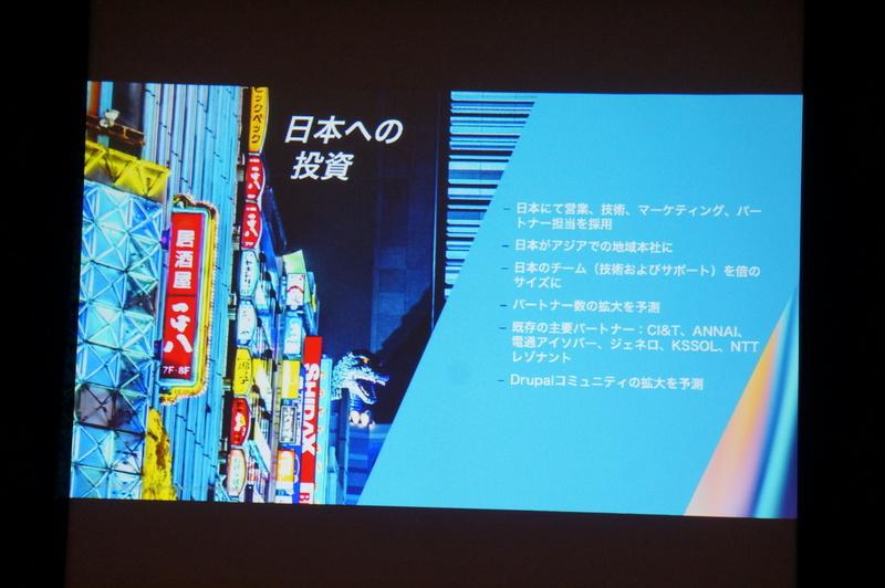 日本への投資。技術とサポートのチームを2倍にしていく