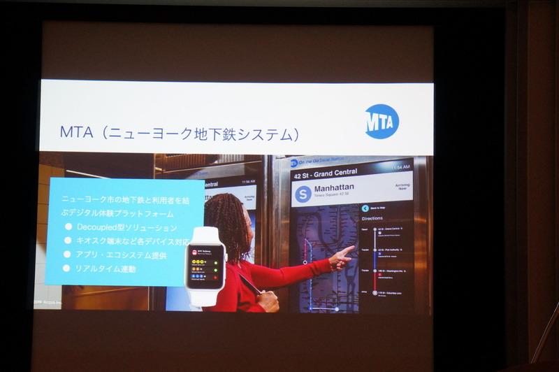 ニューヨーク地下鉄システム(MTA)の事例。多様なデバイスに情報を発信