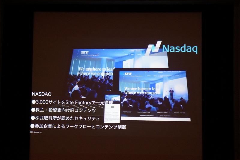 NASDAQの事例。3000サイトを一元管理