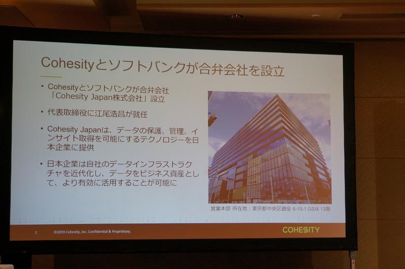 Cohesity Japanの設立