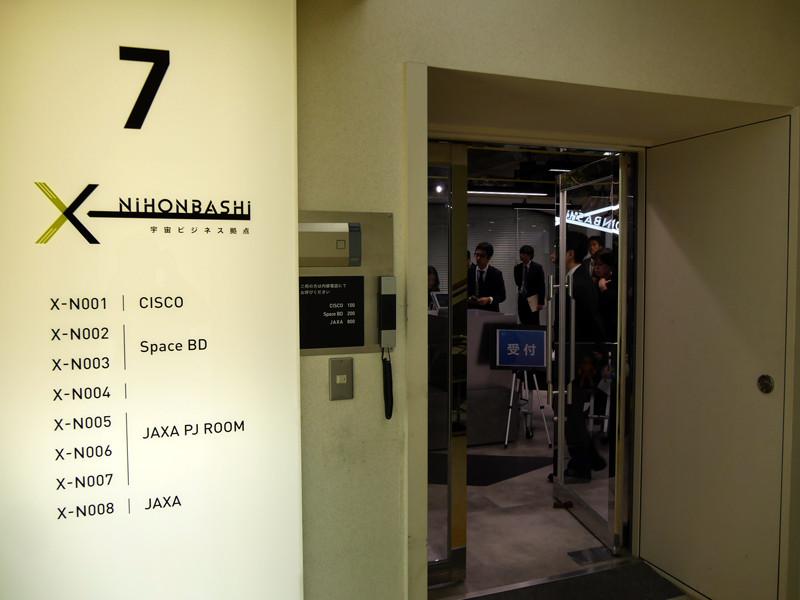 宇宙ビジネス拠点「X-NIHONBASHI」