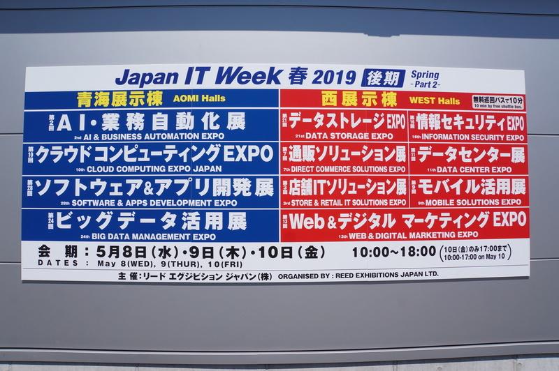第28回 Japan IT Week【春】後期