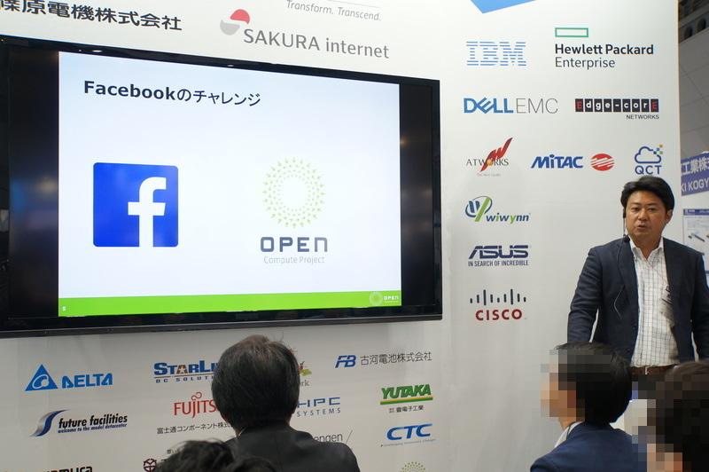 Open Compute Projectについての小泉利治氏(OCPJ副座長)のセミナー