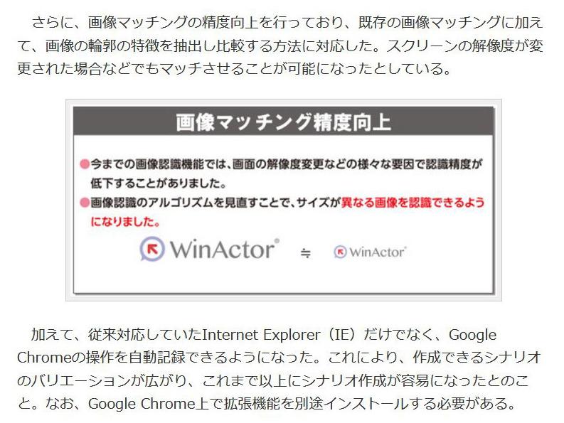 "<a href=""/docs/news/1183377.html"">NTT-ATのRPAソフト「WinActor Ver.6.0」、Google Chromeの操作自動記録に対応</a>(2019年5月9日付記事)より"