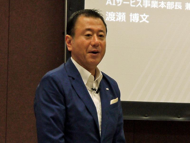 富士通 AIサービス事業本部長 兼 データ利活用推進室長の渡瀬博文氏