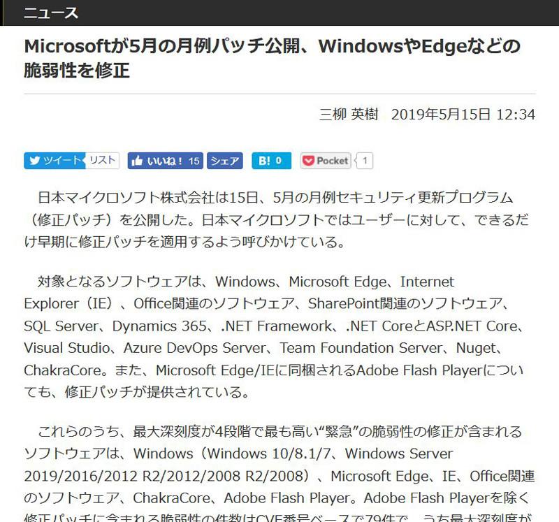 "<a href=""/docs/news/1184575.html"">Microsoftが5月の月例パッチ公開、WindowsやEdgeなどの脆弱性を修正</a>(2019年5月15日付記事)より"