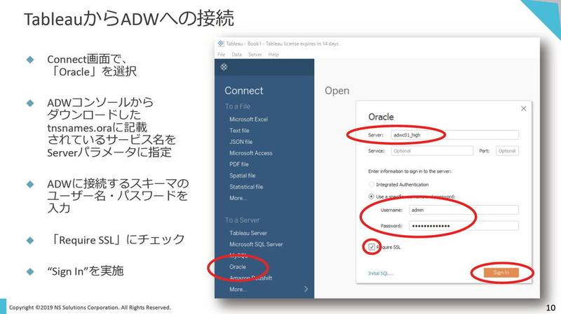 TableauのConnect画面におけるADWへの接続設定。初期設定を済ませたあとは接続先のADWを意識することなくTableauで分析が行える