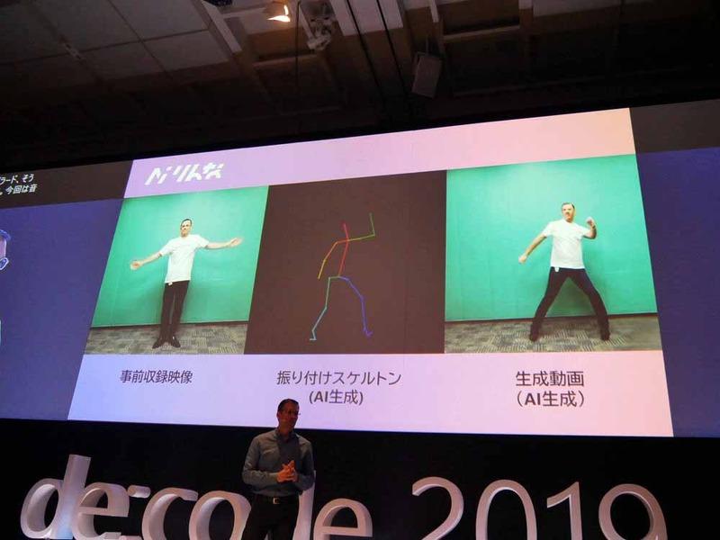音楽にあわせて平野社長がダンスをする生成映像の様子も公開された