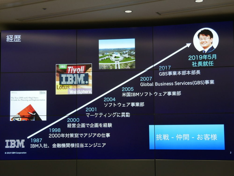 山口新社長の経歴