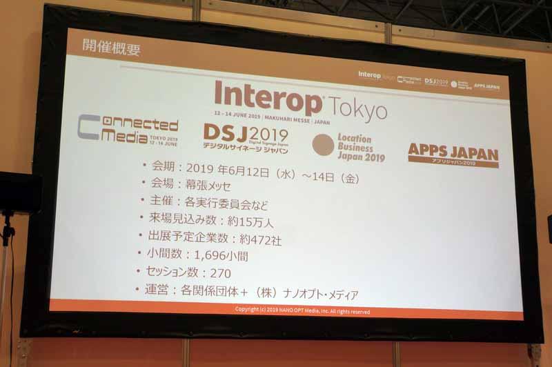 Interop Tokyo 2019開催概要