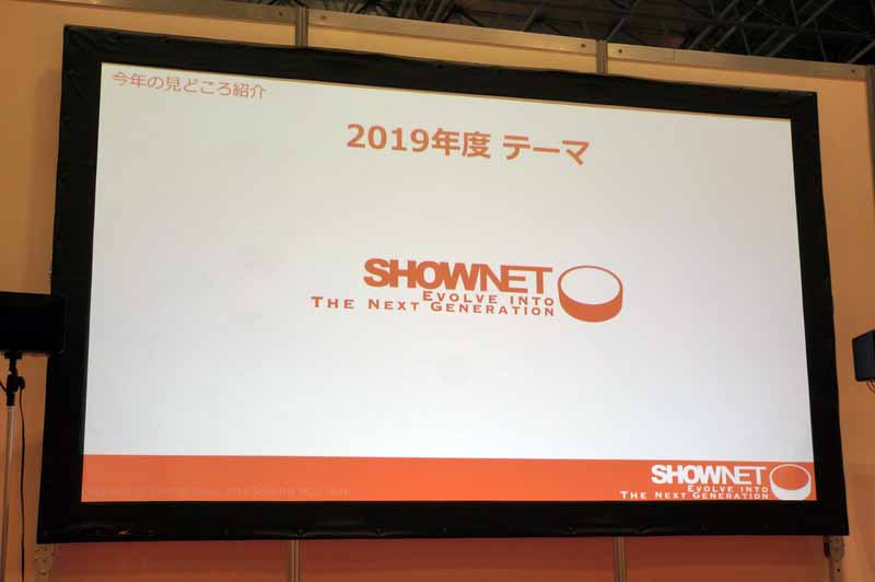 ShowNetのテーマは「Evolve into the Next Generation」