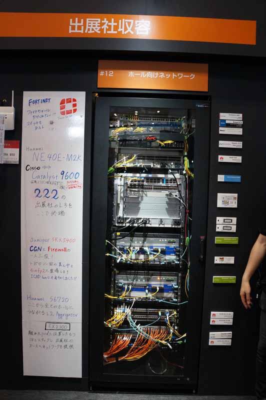 ラック12:出展者向けネットワーク