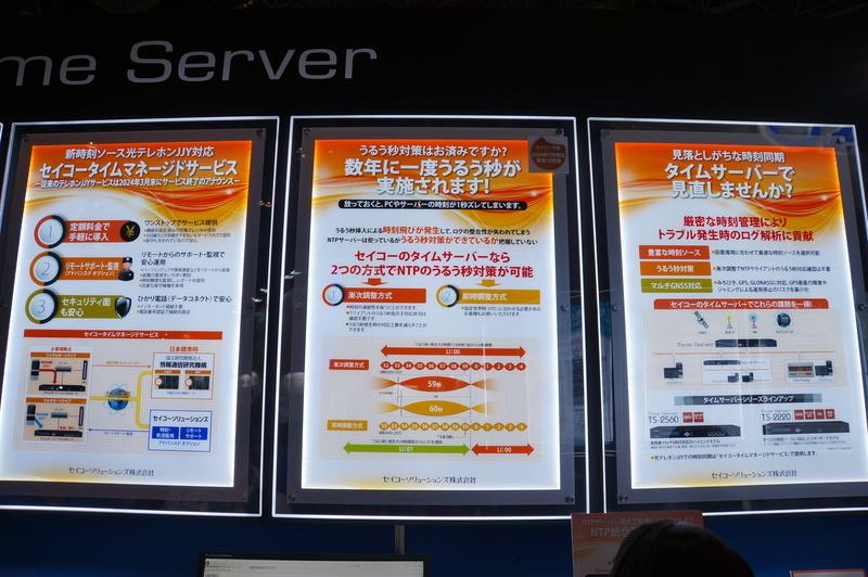 NTPタイムサーバーに関する説明