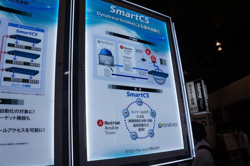 SmartCS+Ansible+Dynatraceによる運用自動化