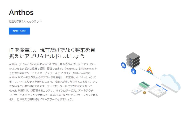 図4:Googleは「Cloud Services Platform」と呼んでいた製品群を「Anthos」として体系化した(出典:Google)