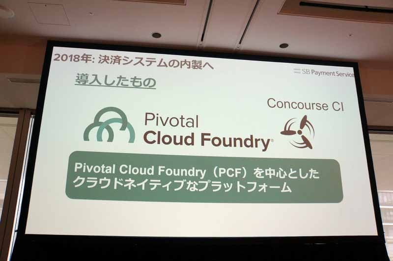 PaaSプラットフォームのPivotal Cloud Foundry(PCF)を採用