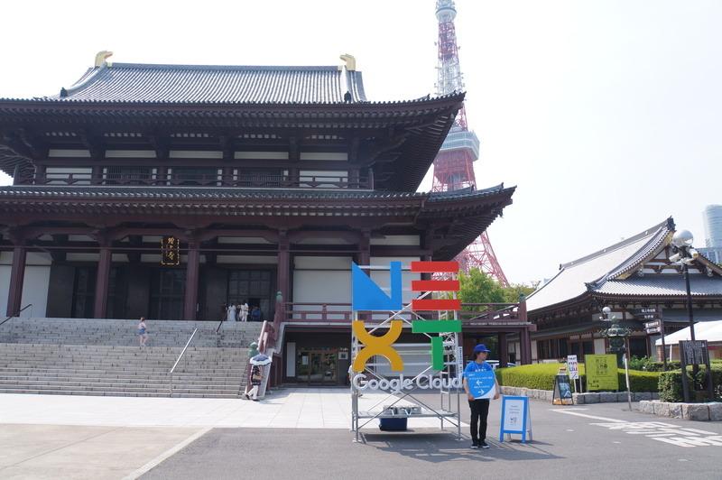 増上寺の境内にもブース