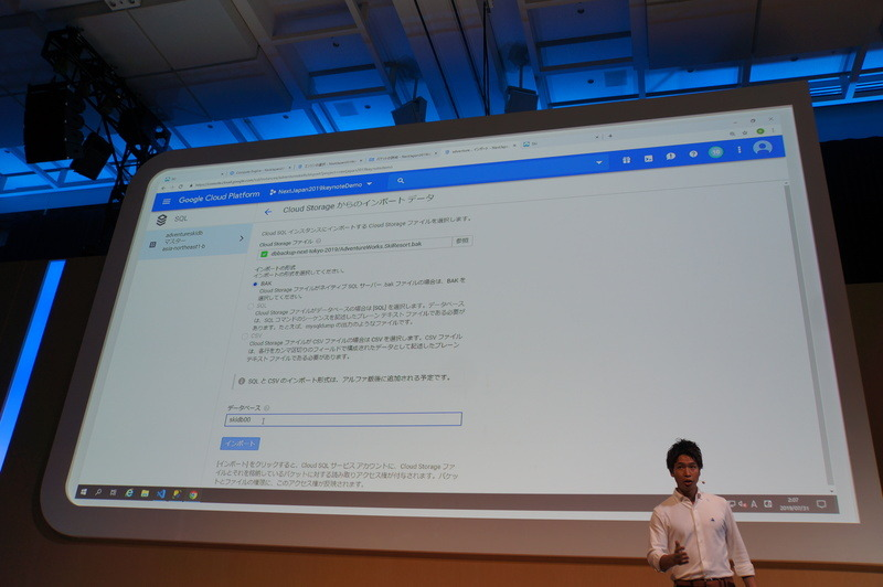 Cloud SQL for Microsoft SQL Serverからインポート