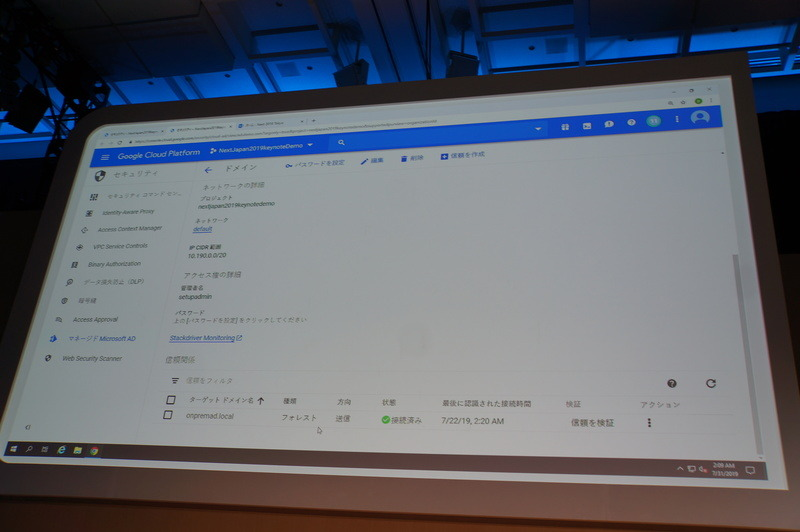 Managed Service for Microsoft Active Directoryの管理画面