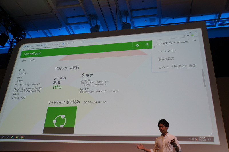 SharePointでManaged Service for Microsoft Active Directoryを使う