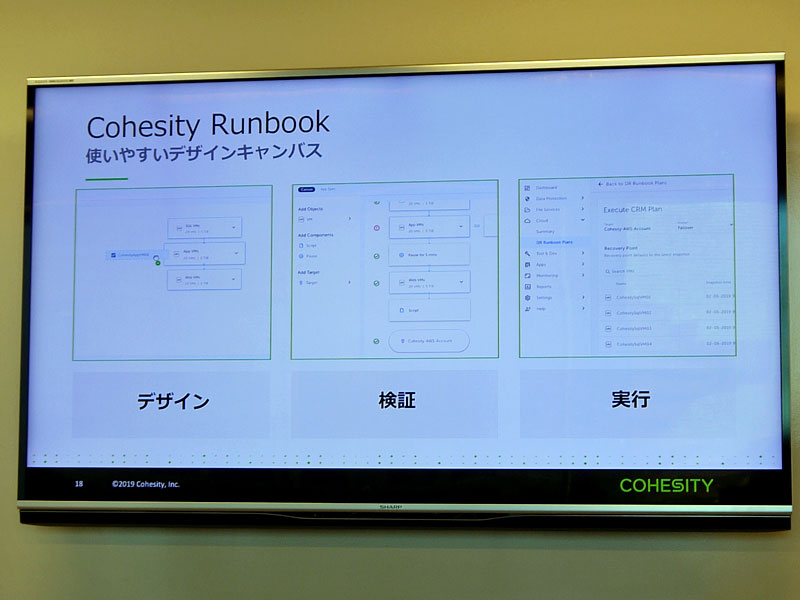 「Cohesity Runbook」の画面イメージ