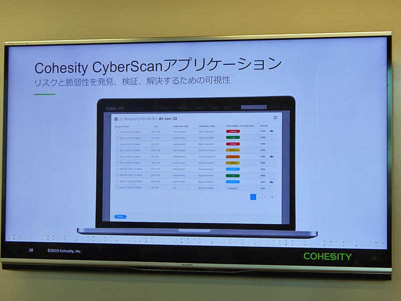 「Cohesity CyberScan」の画面イメージ