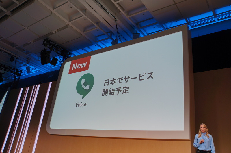 G Suiteの中で、電話サービスのGoogle Voiceを日本で開始予定