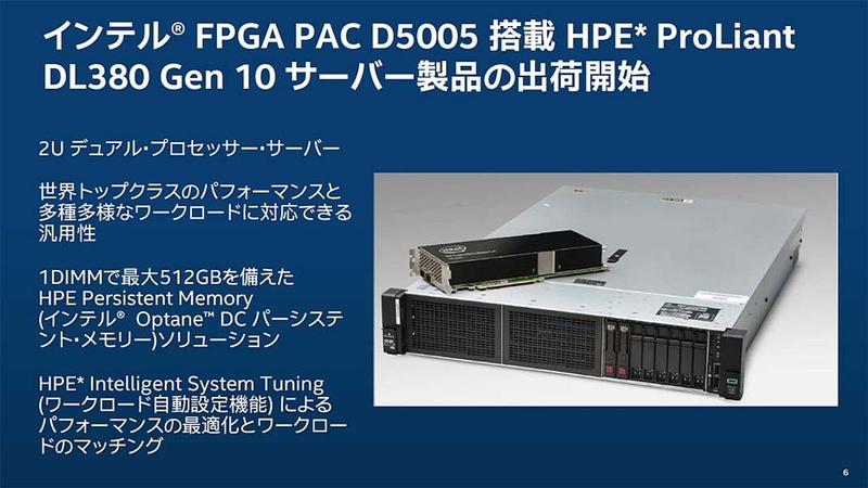 「インテル FPGA PAC D5005」搭載のHPE ProLiant DL 380 Gen10を提供