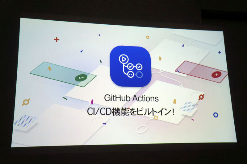 GitHub ActionsがフルセットのCI/CDに対応