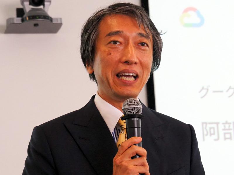 グーグル・クラウド・ジャパン 代表の阿部伸一氏