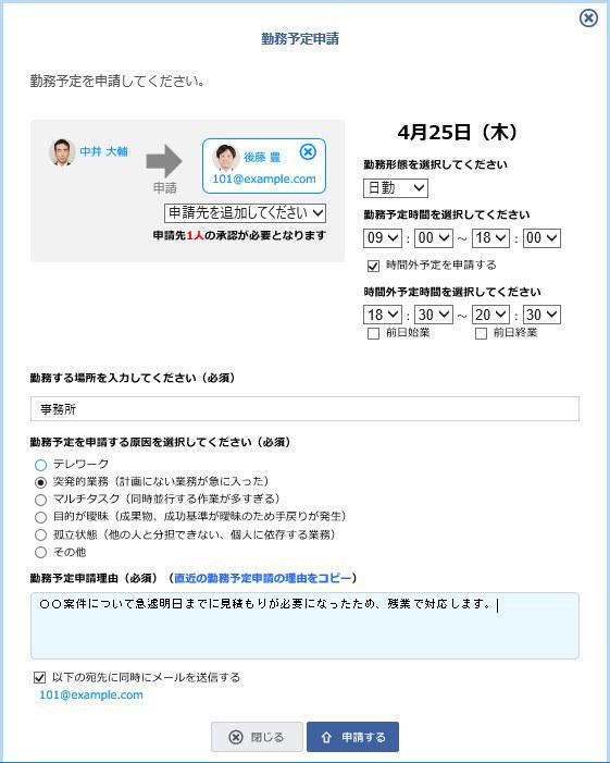 勤務申請・承認画面イメージ
