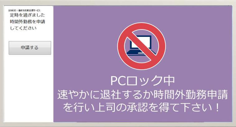 PCロック画面イメージ