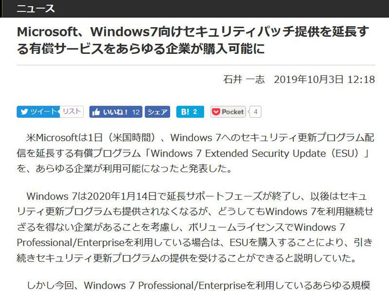 "<a href=""docs/news/1210672.html"">Microsoft、Windows7向けセキュリティパッチ提供を延長する有償サービスをあらゆる企業が購入可能に</a>(2019年10月3日付記事)より"