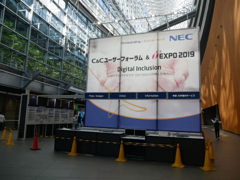 東京・有楽町の東京国際フォーラムで開催される「C&Cユーザーフォーラム&iEXPO2019」