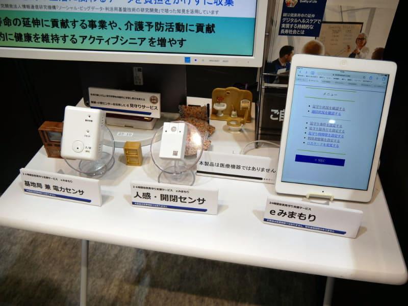 無線・小型センサーを活用したe見守りサービスを参考展示