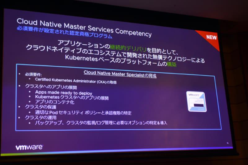 パートナー向けに提供される新たなコンピテンシー「VMware Cloud Native Master Service Competency」