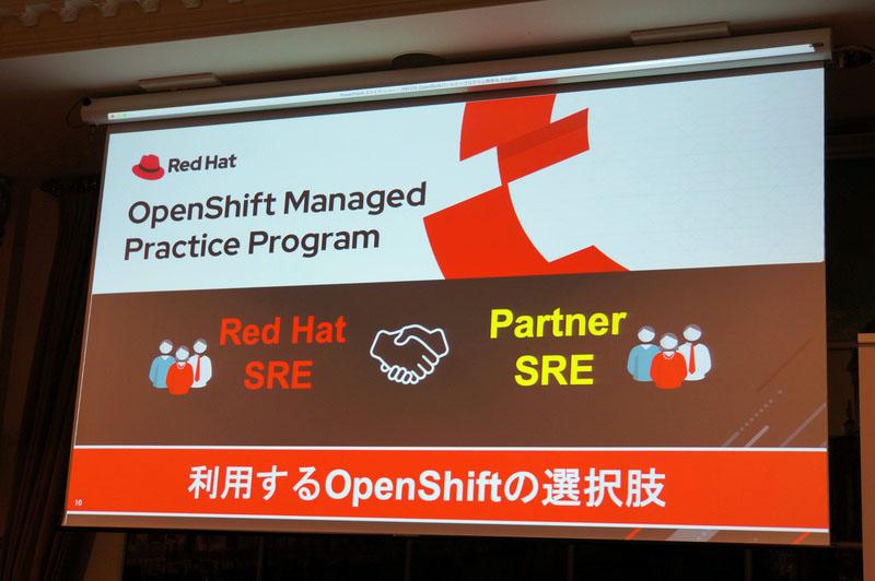 Red Hat OpenShift Managed Practice Program