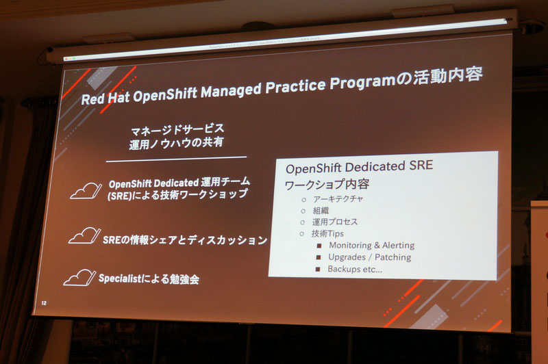 Red Hat OpenShift Managed Practice Programの活動内容