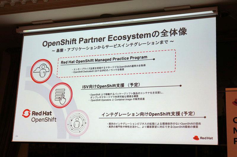 OpenShiftのパートナーエコシステムのISVやインテグレーション向け拡大予定