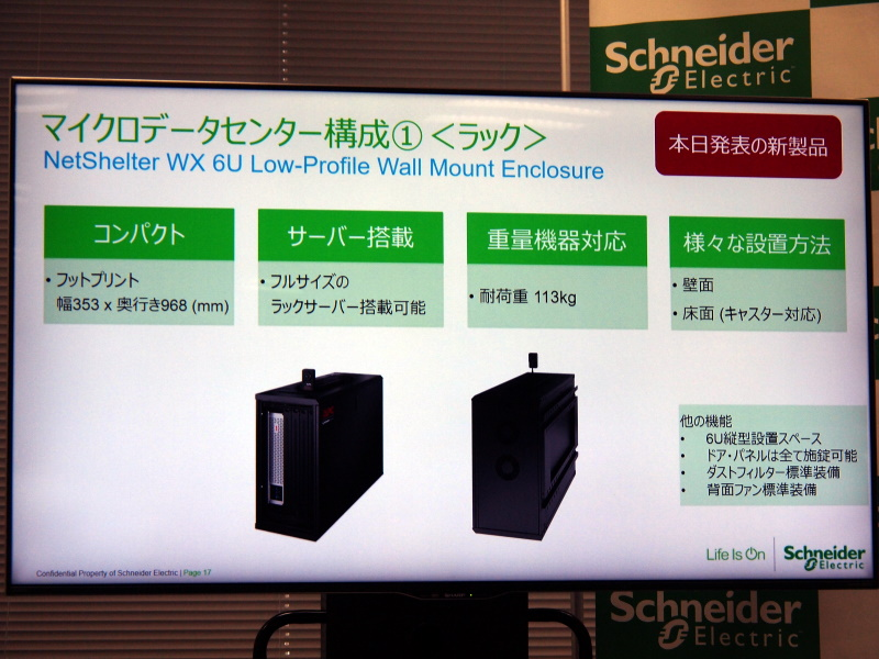 「NetShelter WX 6U Low-Profile Wall Mount Enclosure」の概要