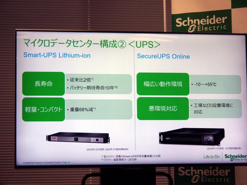 UPSには長寿命の「Smart-UPS Lithium-ion」や悪環境対応の「SecureUPS Online」を用意